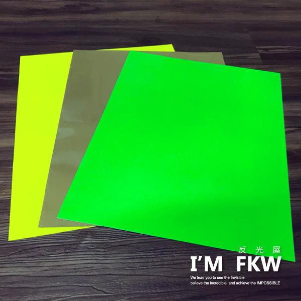 HHR反光貼紙 DIY素材 特殊色