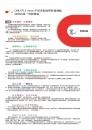 ONLYFLY mooc IP型多點教學影像傳輸收錄系統 (伺服器端)