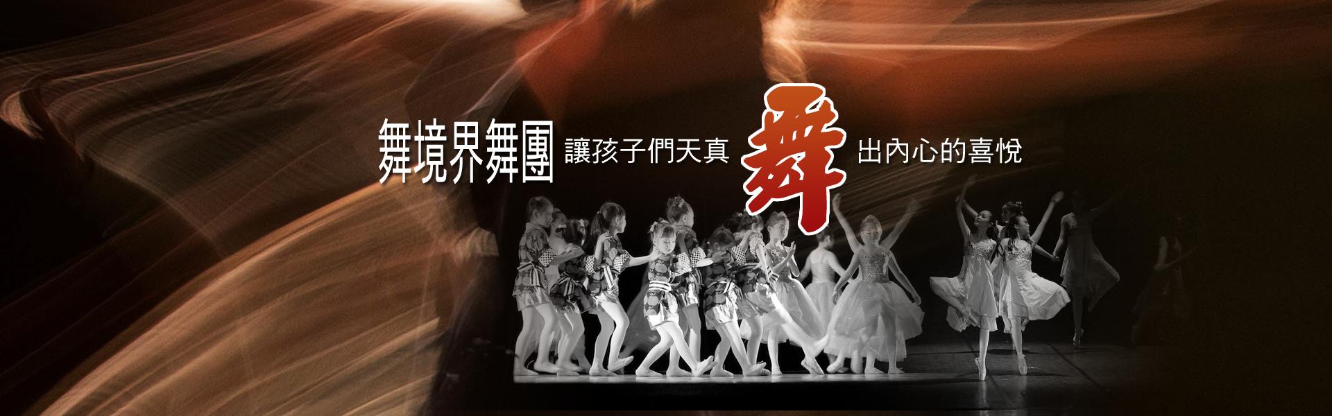 舞境界舞團