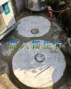 化糞池水泥蓋換新