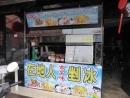 小琉球刨冰店