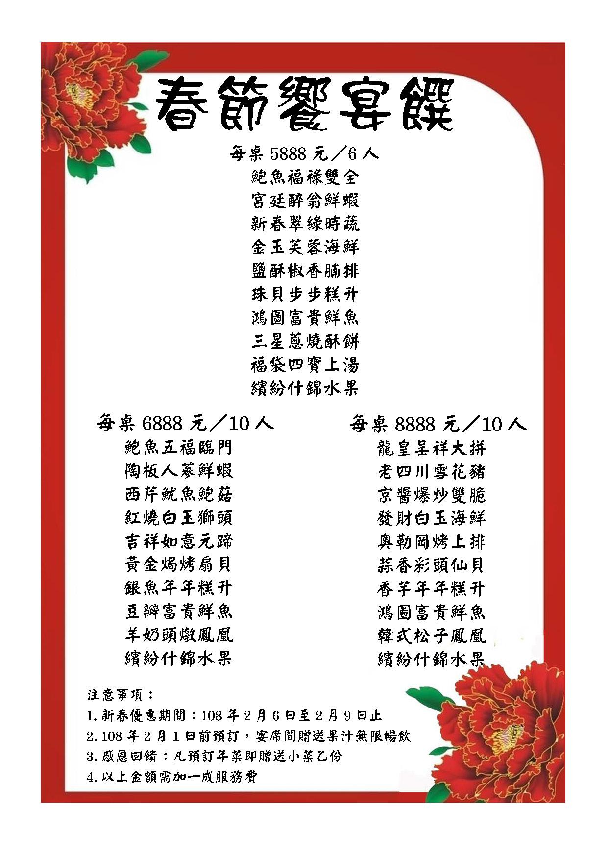 春節饗宴饌(107.1203).jpg