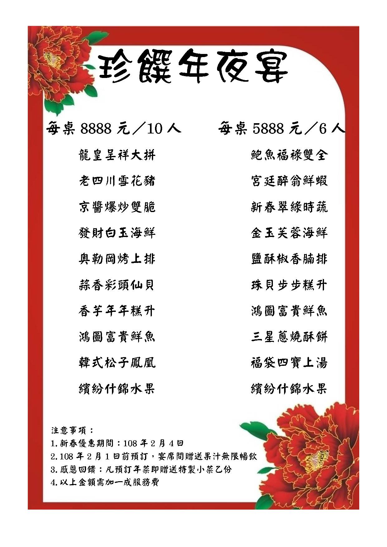 珍饌年夜宴(107.1203).jpg