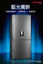 460L藍光冰箱