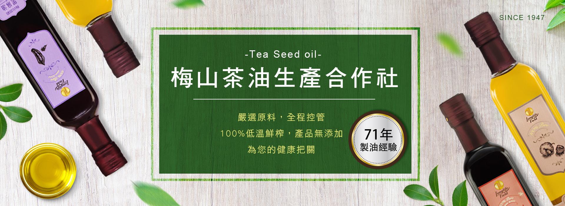 保證責任嘉義縣梅山茶油生產合作社
