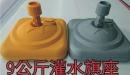 9公斤注水型旗座(橘色灰色)
