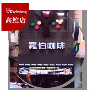 高雄據點-icon.png