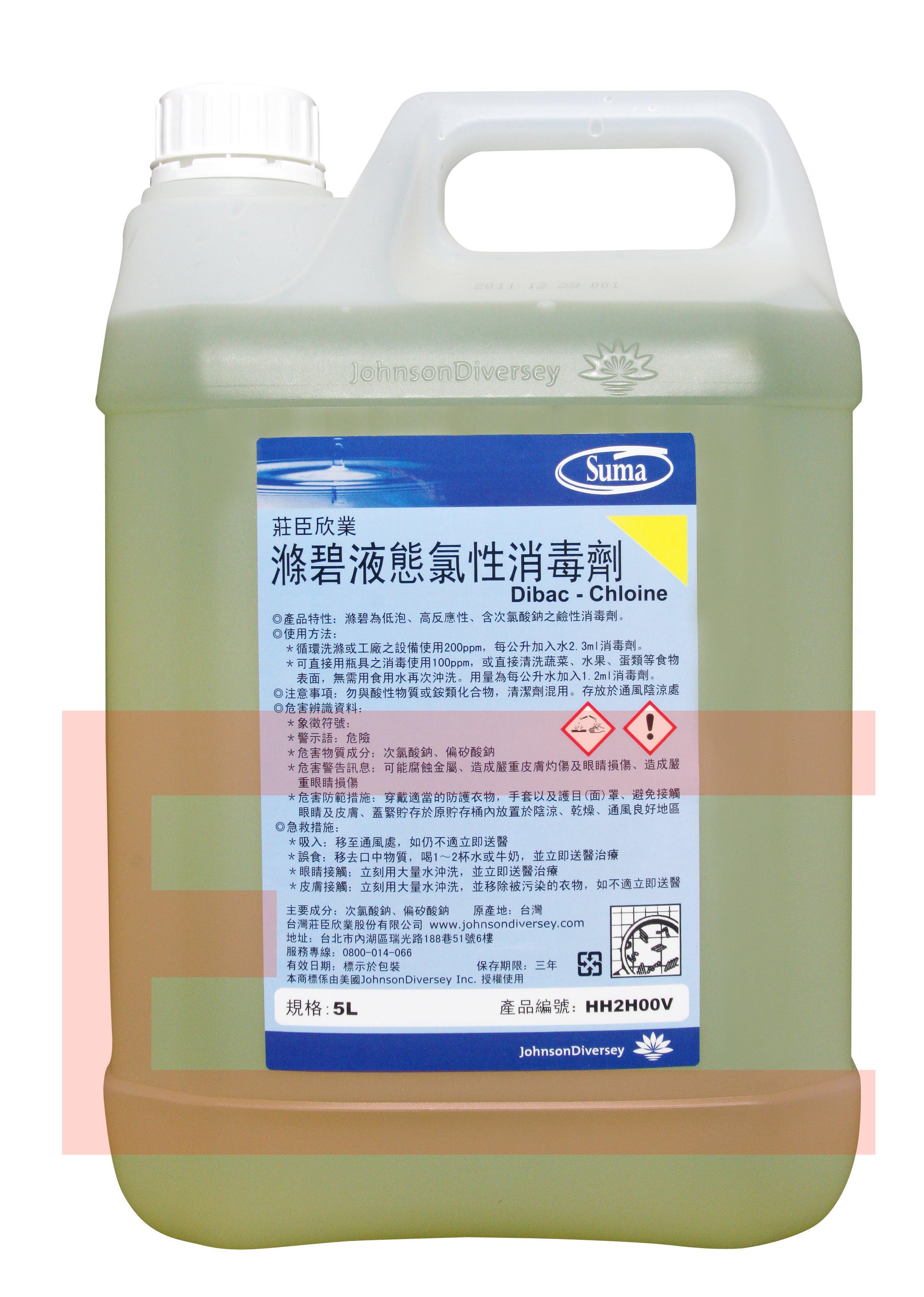 滌碧氯性消毒劑