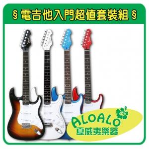電吉他入門超值套組