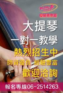 大提琴一對一課程