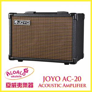 JOYO烏克麗麗 吉他專用20瓦音箱 雙軌輸入 原音重現