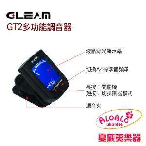 GLEAM多功能調音器(A4標準音可調整)