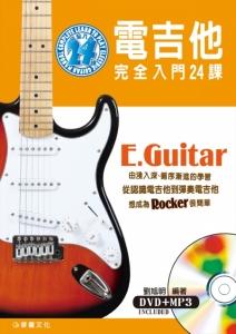《電吉他 完全入門24課》劉旭明 編著 (附DVD+MP3)