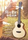 《烏克麗麗彈唱寶典(網路影音示範)》劉宗立 編著