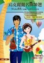 《烏克麗麗名曲30選》盧家宏 編著 (附DVD+MP3示範演奏)