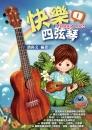 《快樂四弦琴(全彩 附MP3光碟)》潘尚文 編著