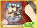 《彈指之間》吉他基礎進階完全自學 潘尚文 編著 附DVD+MP3光碟