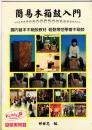 《簡易木箱鼓入門》林世忠 編著 (附教學DVD)