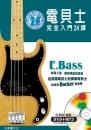 《電貝士BASS完全入門24課》范漢威 編著 (附DVD+MP3光碟)