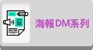 海報DM.png