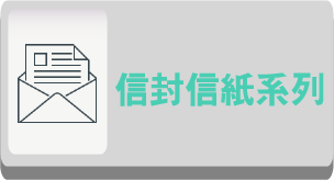 信封信紙.png