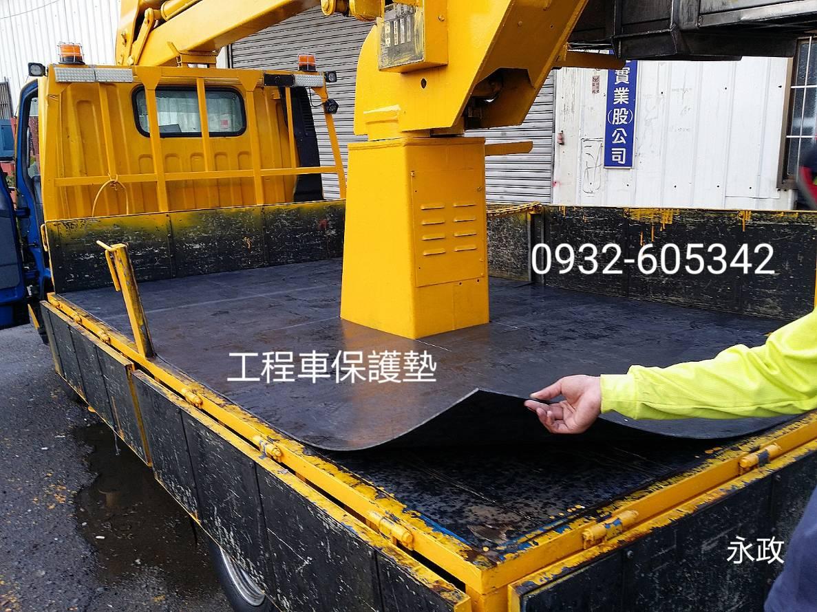 工程車保護墊