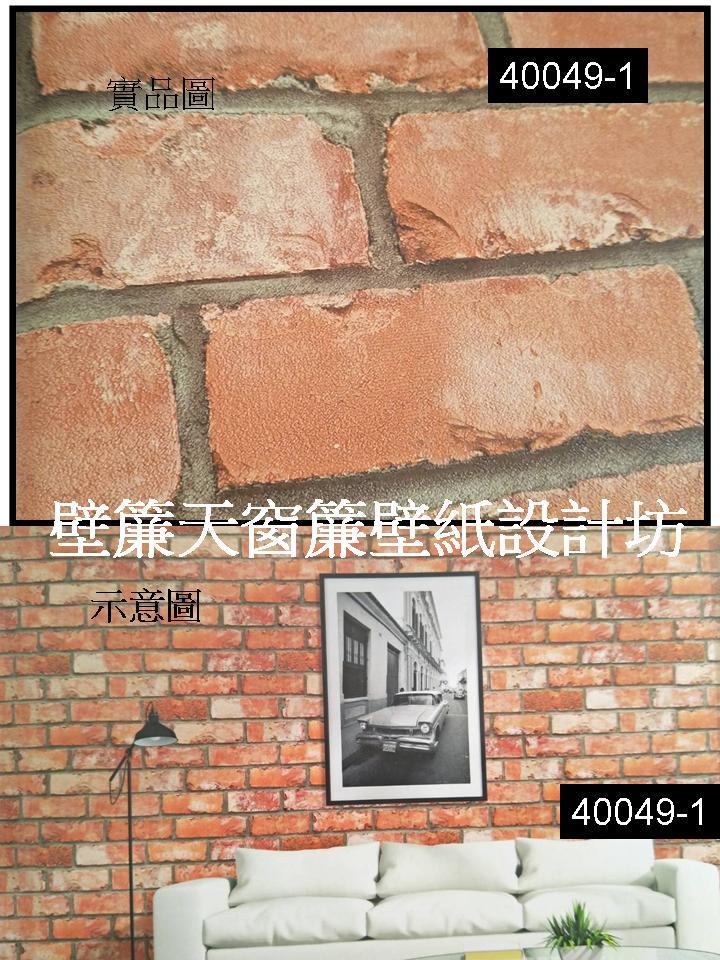 仿真復古紅磚文化石壁紙