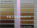 台北實木片百葉、竹片百葉窗簾~壁簾天