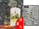 仿真石頭岩文化石壁紙