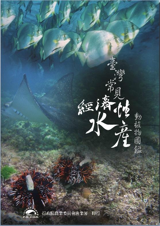 臺灣常見經濟性水產動植物圖鑑.jpg