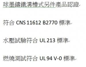 球墨鑄鐵溝槽式另件產品認證
