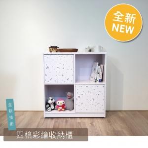 高清四格彩繪收納櫃-CE03