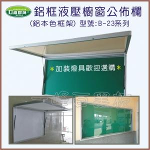 鋁框液壓式櫥窗公佈欄