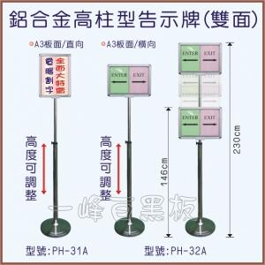 鋁合金高柱型告示牌(雙面)PH-31A