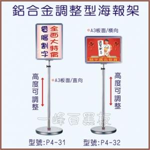 鋁合金調整型海報架(P4-31-32)