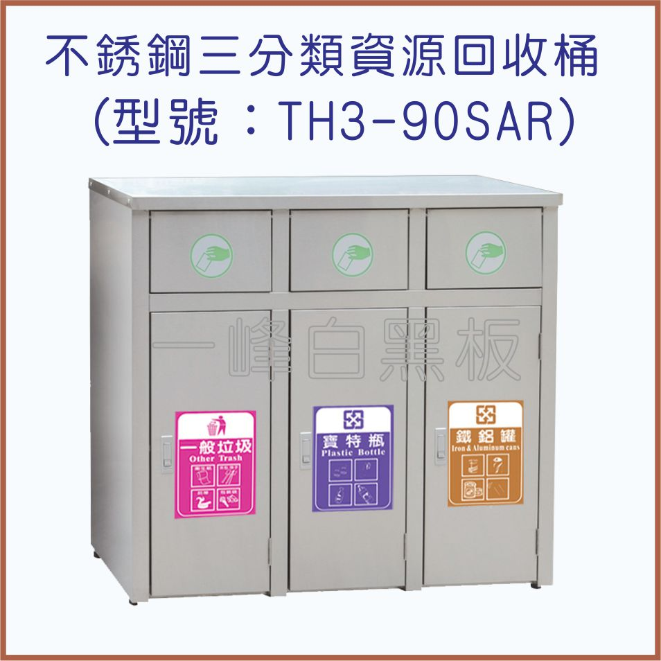 不銹鋼三分類資源回收桶(TH3-90SAR)