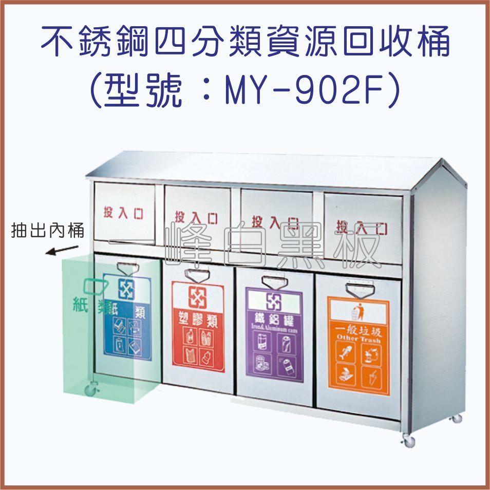 不銹鋼四分類資源回收桶(MY-902F)