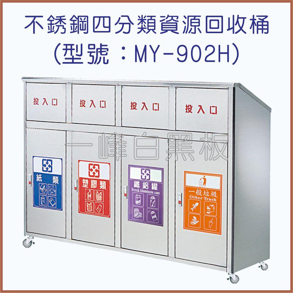 不銹鋼四分類資源回收桶(MY-902H)