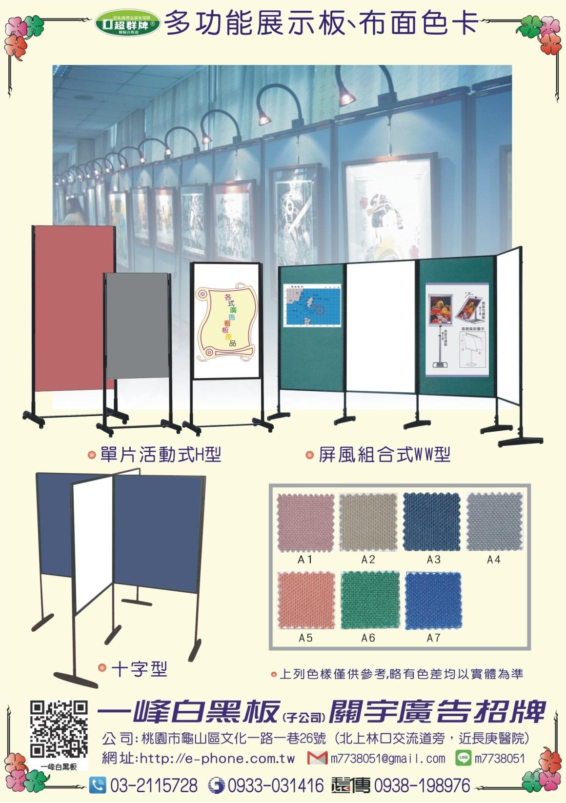展示板,科展板,科學展示板,組合屏風