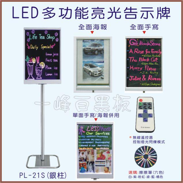 LED亮光告示牌(PL-21S)
