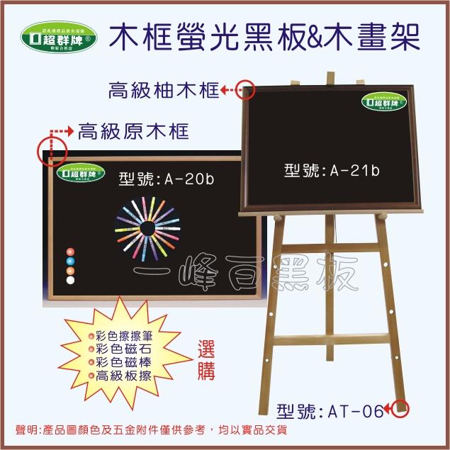 木框螢光黑板,木畫架A-20b_A21b