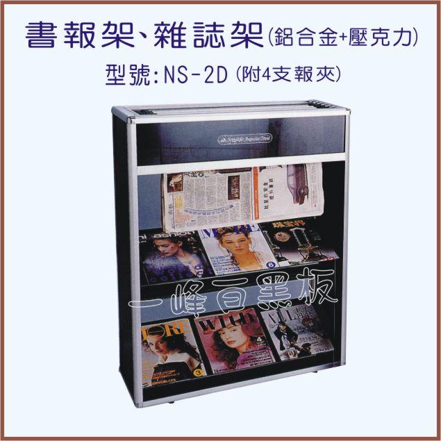書報架、雜誌架(型號:NS-2D)