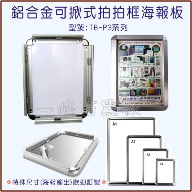鋁合金可掀式拍拍框日課表/海報板(TB-P3)