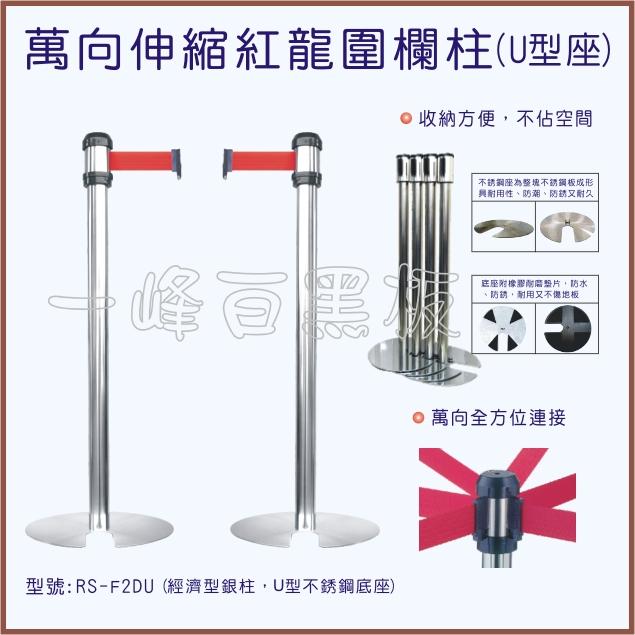 萬向伸縮紅龍圍欄柱(SW-RS-F2DU)