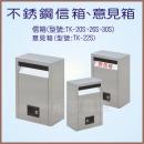 不銹鋼信箱、意見箱(TK-20~30S)