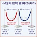 不銹鋼絨繩圍欄柱-掛式(SW-R1S、R2S)