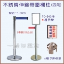不銹鋼圍欄柱(TC-200S+TC-200AB)