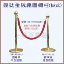 鍍金掛式圍欄柱(SW-R2G、R3G-A)