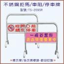 不銹鋼拒馬車阻停車牌(TS-209SR)