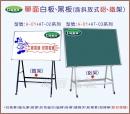 單面白板、黑板(含斜放式鋁、鐵架)